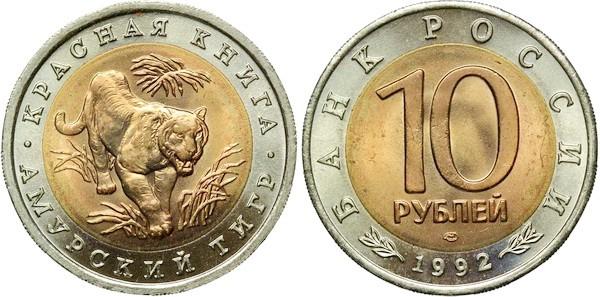 Амурский тигр 10 рублей