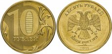10 рублей 2011 года