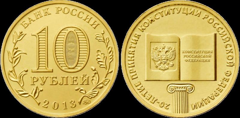 Двадцатилетие Конституции РФ