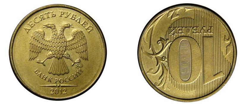 Монетный брак 10 рублей 2012 года с перевернутой на 180 градусов