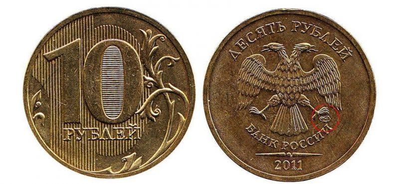 10 рублей 2011 года СПМД