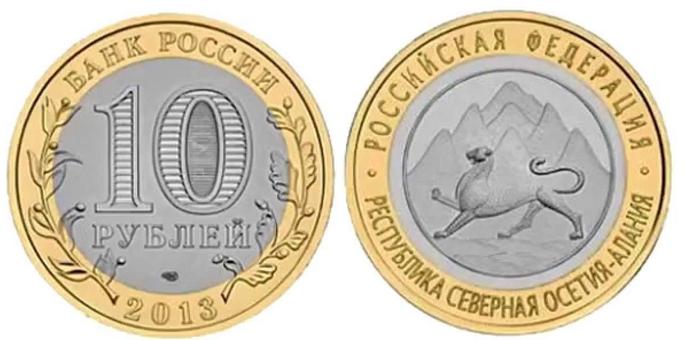 10 рублей 2013 года Северной Осетии-Алании
