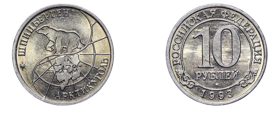 Цена монеты 10 рублей 1993 года ММД, Шпицберген