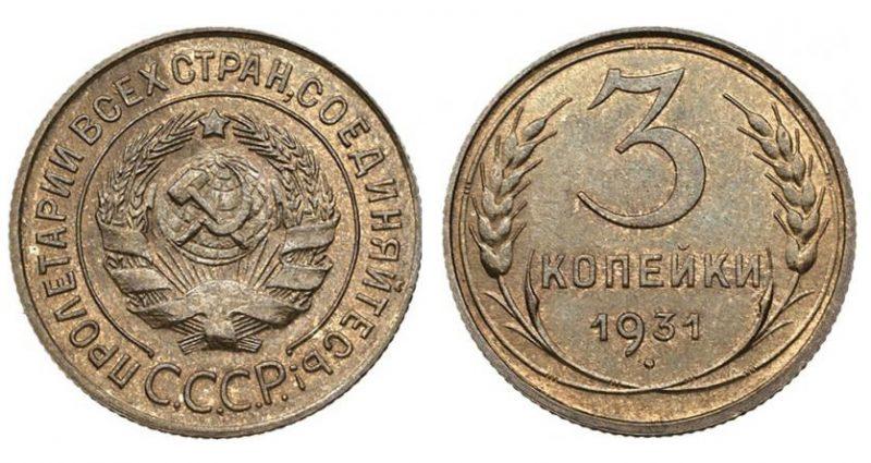 Цена монеты 3 копейки 1931 года, новодел