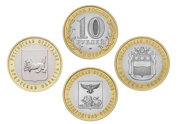 Юбилейные монеты 10 рублей 2016 года, серия Российская Федерации