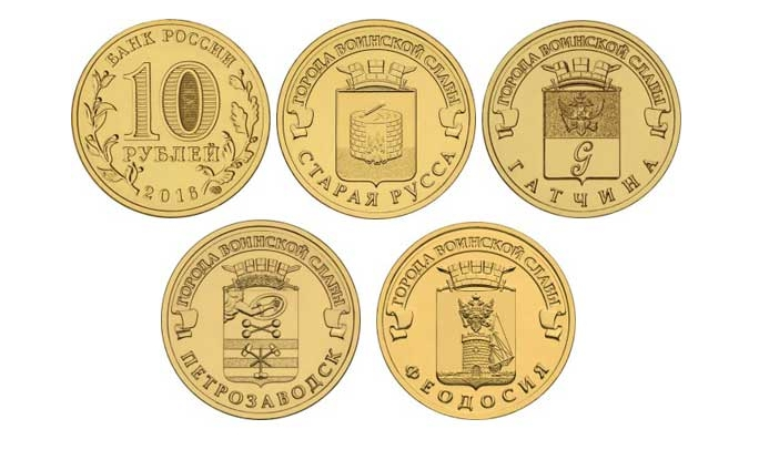 Города воинской славы 10 рублей 2016 года
