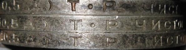 гурт 50 копеек 1924 года, разновидность ТР