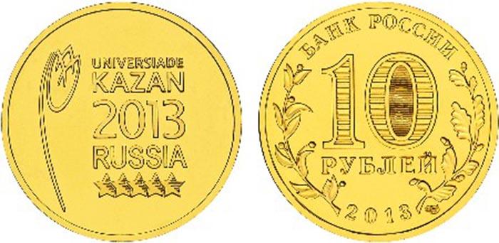 г.Казань.Универсиада (логотип)