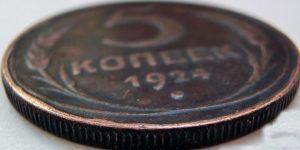 рубчатый гурт 5 копеек 1924 года