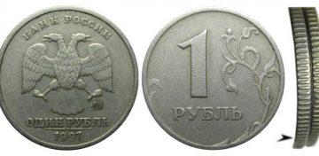 1 рубль 1997 года заготовка от 2 или 5 рублей