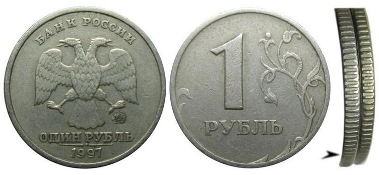 Какие монеты дорого стоят в россии
