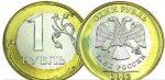 1 рубль 2003 года биметалл