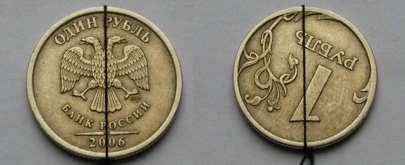 1 рубль 2006 года,поворот