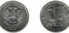 1 рубль 2006 года ММД