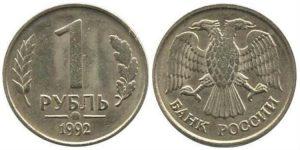 """1 рубль 1992 года """"белый"""" - немагнитная заготовка"""