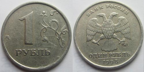 1 рубль 1998 года: широкий кант