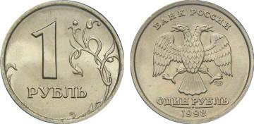 Фото монеты 1 рубль 1998 года (СПМД)
