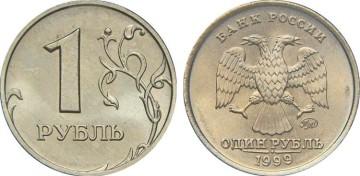 Фото монеты 1 рубль 1999 года (ММД)