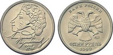 Фото памятной монеты 1 рубль 1999 года (Пушкин)