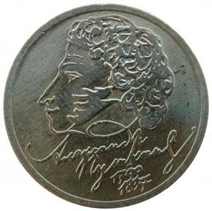 Фото монеты 1 рубль 1999 года (Пушкин)