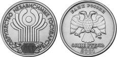 Фото монеты 1 рубль 2001 года (10 лет Содружеству Независимых Государств)