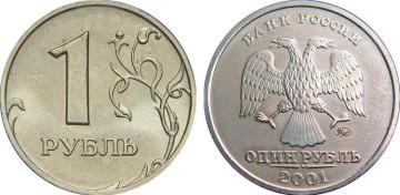 Фото монеты 1 рубль 2001 года (ММД)