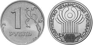 Как отличить редкую монету 1 рубль 2001 года от памятной