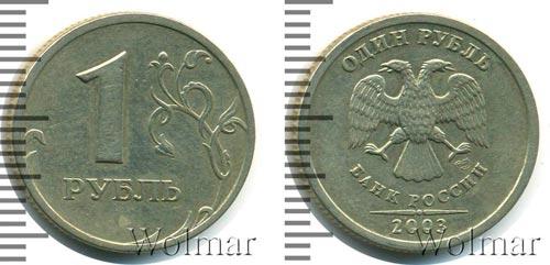 1 рубль 2003 года (СМПД)