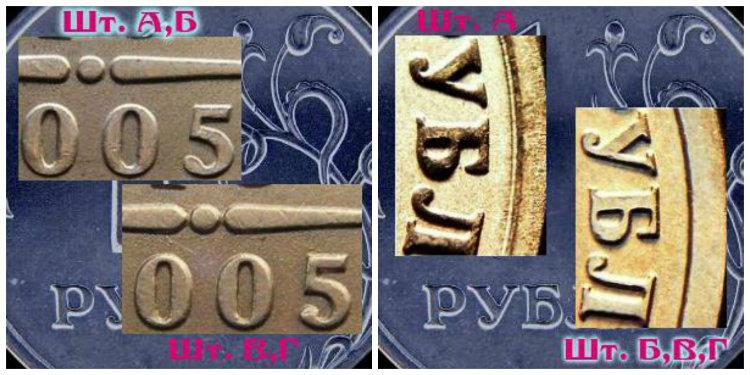 Различие в штемпелях у монеты 1 рубль 2005 года