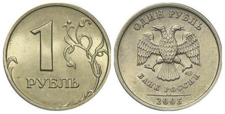 1 рубль 2005 года Штемпель Б