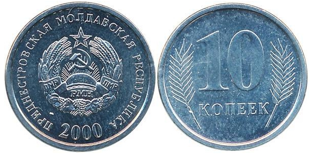 10 копеек 2000 года ПМР