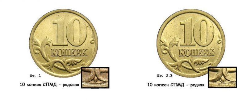 10 копеек 2002 разновидности СПМД