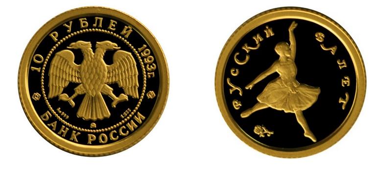 10 рублей 1993 года Русский балет