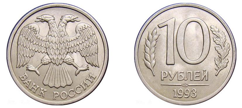 10 рублей 1993 года, лмд