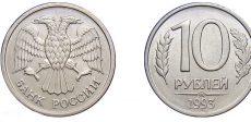 10 рублей 1993 года, ммд