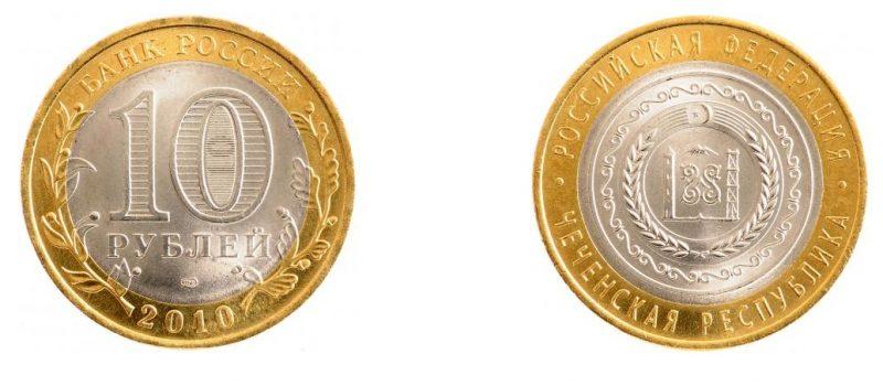 10 рублей 2010 года СПМД, Чечня