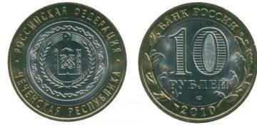10 рублей 2010 года Чеченская республика