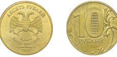 10 рублей 2010 года