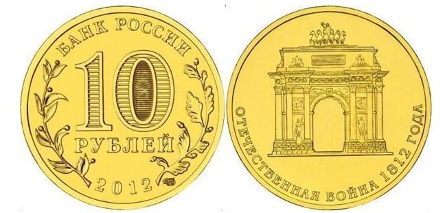 """10 рублей 2012, юбилейная монета """"Арка""""АРКА"""