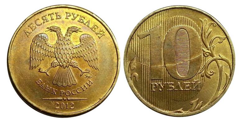 10 рублей 2012 года брак-раскол