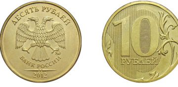 10 рублей 2012 года ммд