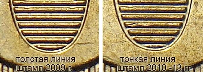 10 рублей 2012 года, реверс старый и новый шмепель