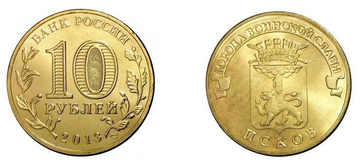 10 рублей 2013 года Город воинской славы - Псков