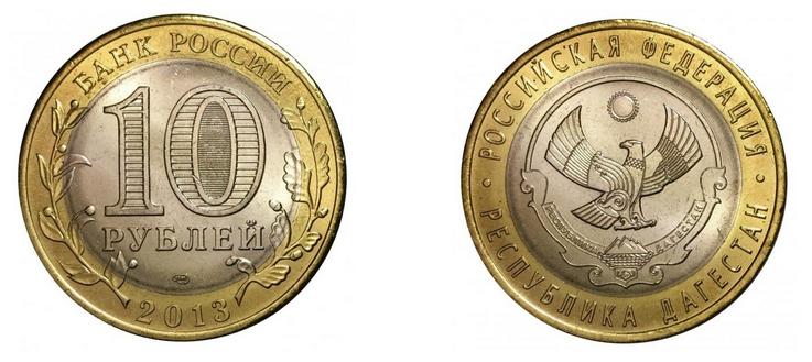 10 рублей 2013 года Республика Дагестан