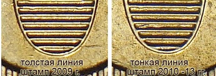 10 рублей 2013 года, разновидности ммд