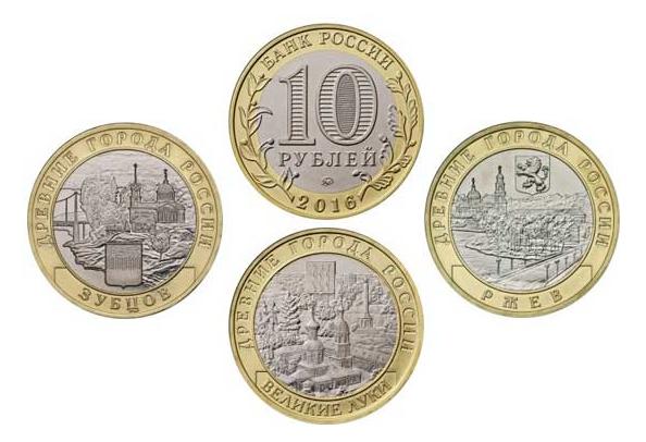 10 рублей 2016 года Древние города России