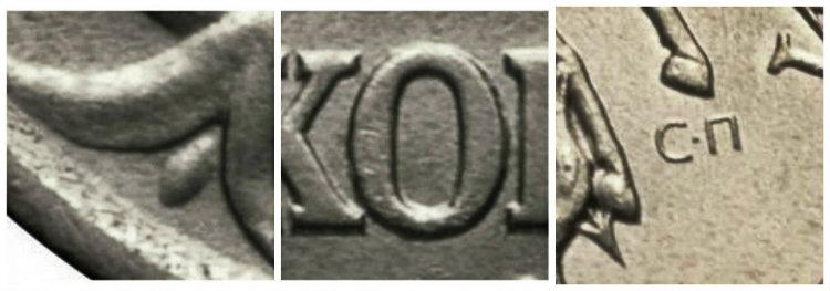Первая разновидность монеты 10 копеек 2003 года