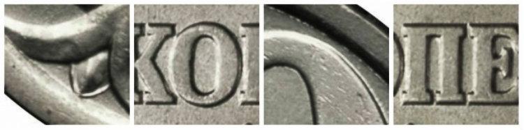 Вариант №4 и №5 монеты 10 копеек 2003 года