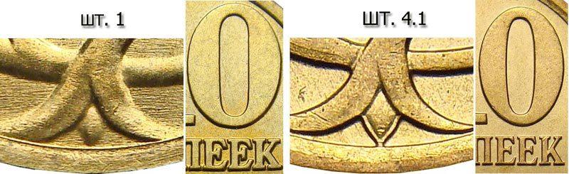 10 копеек 2006 разновидности ММД