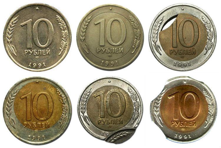 Браки 10 рублей 1991 года